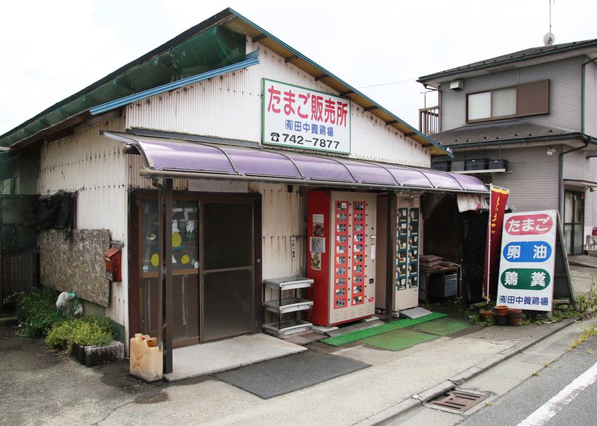 田中養鶏場