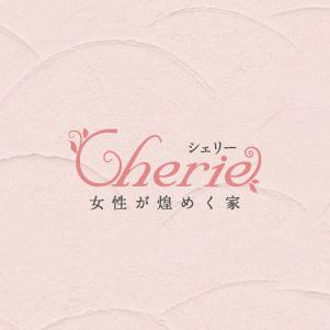 シェリー cherie