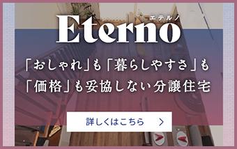 美都住販の住まい「エテルノ」