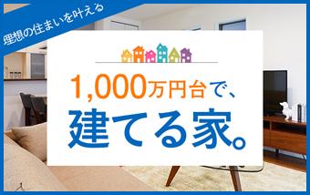 1,000万円台で、建てる家。