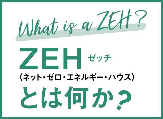 【What's ZEH?】ZEHとは?