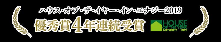 【2年連続】ハウス・オブ・ザ・イヤー・イン・エナジー優秀賞受賞