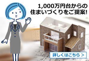 美都住販 1000万円台