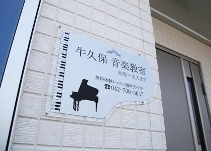 美都住販 牛久保ピアノ