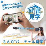 美都住販 360 バーチャル見学 VR