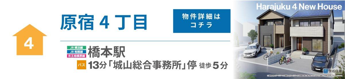 美都住販 橋本 イベント