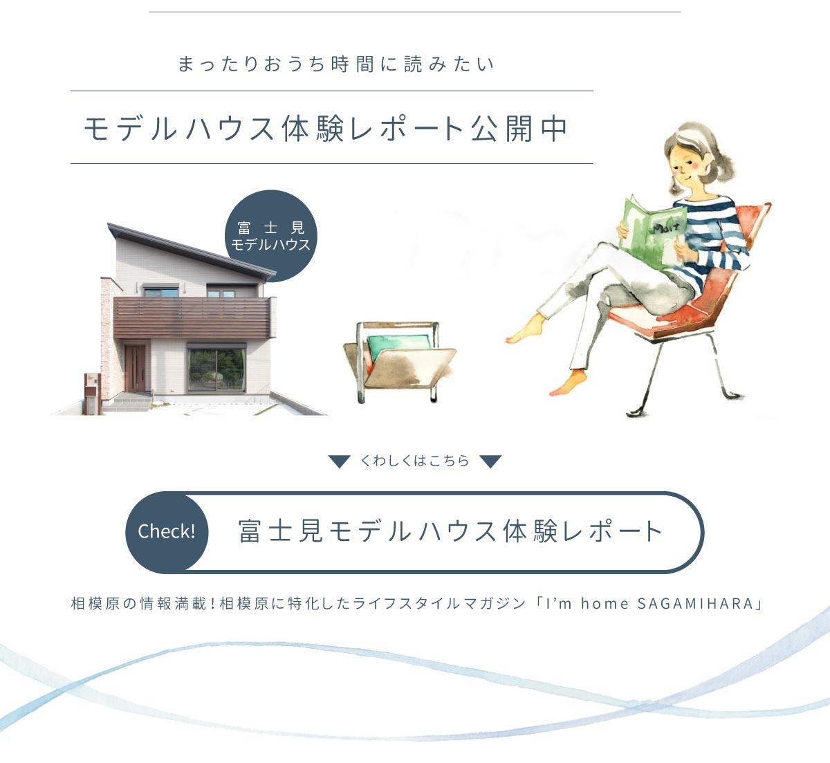 美都住販 空気 イベント モデルハウス 富士見モデルハウス体験レポート