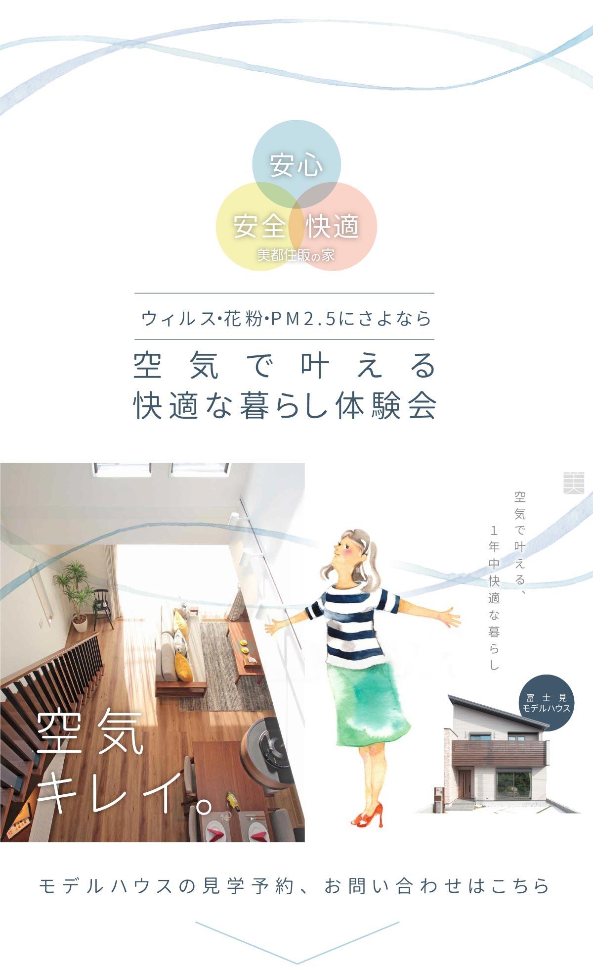 美都住販 空気 イベント モデルハウス モデルハウスの見学予約、お問い合わせはこちら
