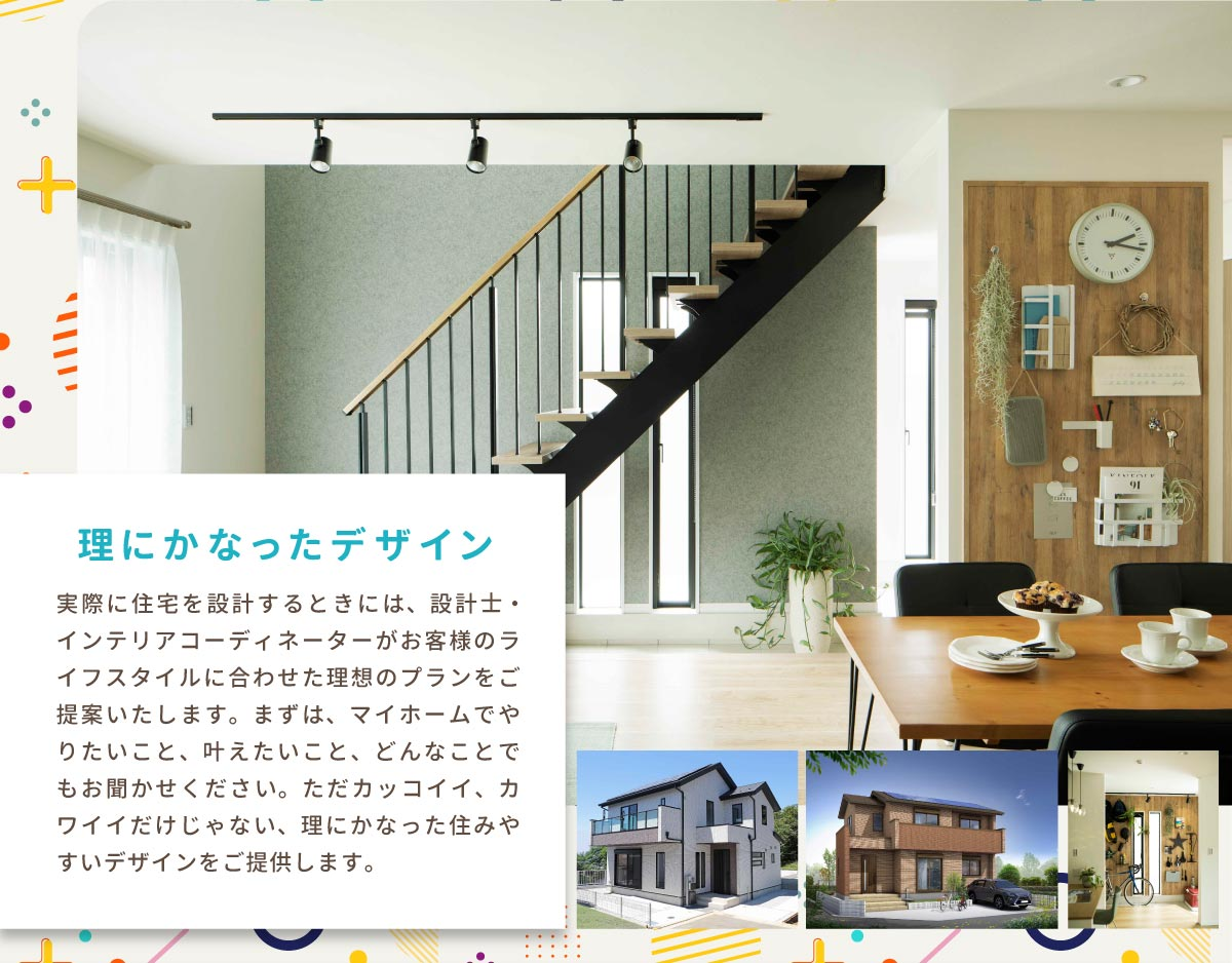 美都住販 南町田 グランベリーパーク 実際に住宅を設計するときには、設計士・インテリアコーディネーターがお客様のライフスタイルに合わせた理想のプランをご提案いたします。まずは、マイホームでやりたいこと、叶えたいこと、どんなことでもお聞かせください。ただカッコイイ、カワイイだけじゃない、理にかなった住みやすいデザインをご提供します。