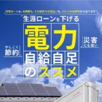 美都住販 蓄電池 太陽光 スマートソーラー