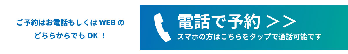 美都住販 FP相談会 ファイナンシャルプランナー 電話で予約 スマホの方はこちらをタップで通話可能です