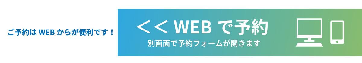 美都住販 FP相談会 ファイナンシャルプランナー ご予約はWEBからが便利です! << WEBで予約