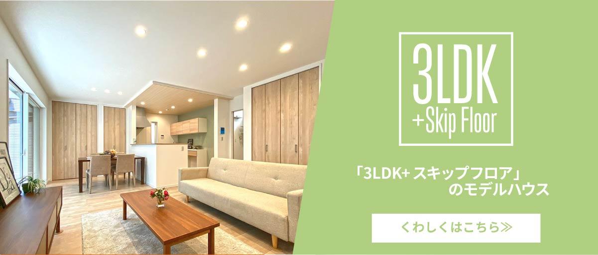 美都住販 街かど モデルハウス  3LDK+Skip Floor「3LDK+スキップフロア」のモデルハウス くわしくはこちら≫